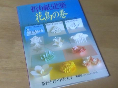 折り紙の 折り紙の本 : single-father.seesaa.net
