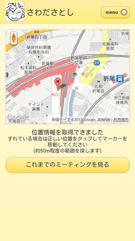 Screenshot_2013-03-06-21-55-45.png