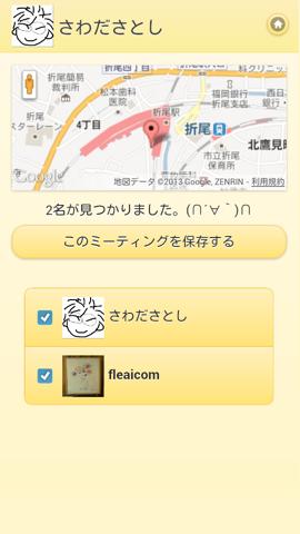 Screenshot_2013-03-06-22-33-57.png