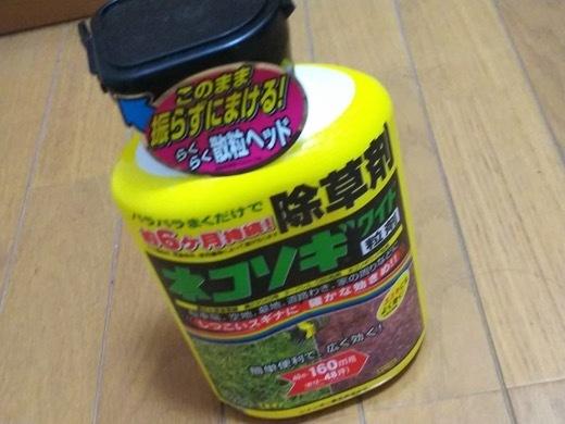 herbicide-1.jpg