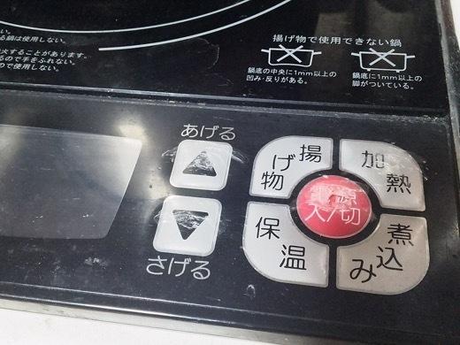 ih-cooking-heater-1.jpg