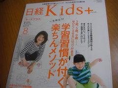 kidsplus200908.jpg