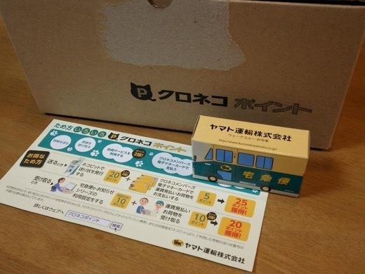 kuronekoyamato-1.jpg