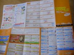 passport2009-2.jpg