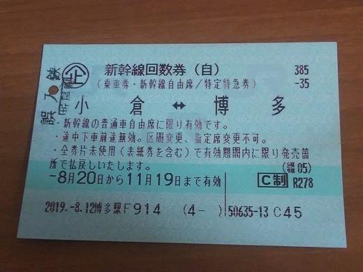 ticket-5.jpg